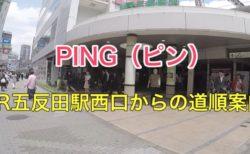 五反田 大衆酒場ping(ピン) アクセス・道順案内