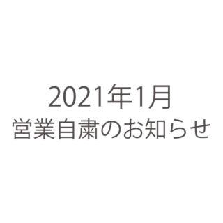 2021年1月 営業自粛のおしらせ
